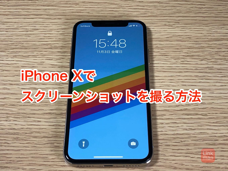 iPhone X:スクリーンショットを撮る方法