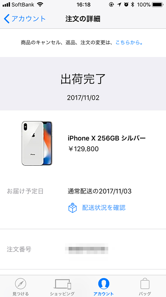 「iPhone X」の出荷ステータスが「出荷完了」に