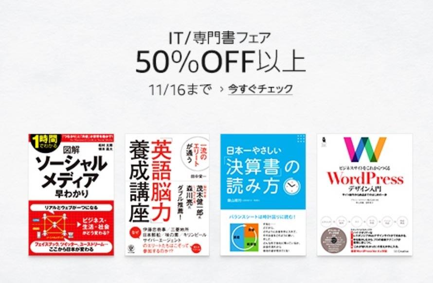 【50%OFF以上】 Kindleストア、「IT/専門書フェア」を実施中(11/16まで)