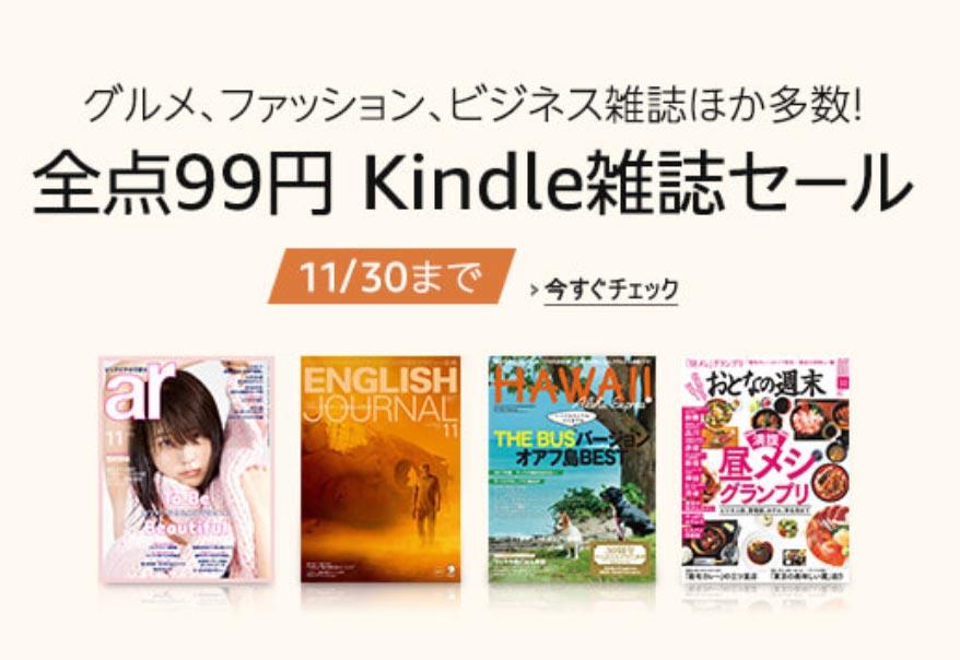 【全点99円】Kindleストア、「Kindle雑誌セール」実施中!(11/30まで)
