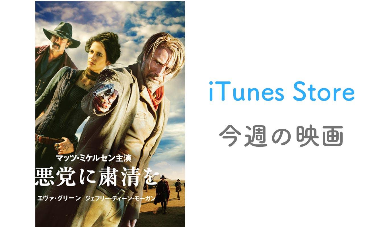 【レンタル100円】iTunes Store、「今週の映画」として「悪党に粛清を」をピックアップ