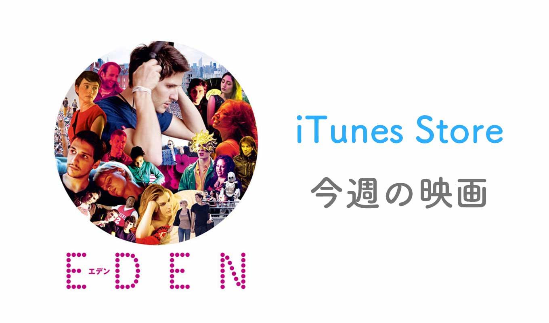 【レンタル100円】iTunes Store、「今週の映画」として「Eden/エデン」をピックアップ