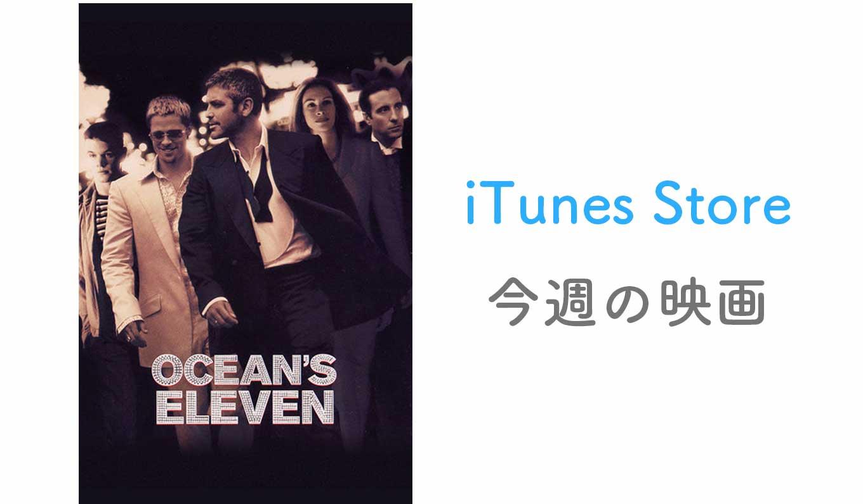 【レンタル100円】iTunes Store、「今週の映画」として「オーシャンズ11」をピックアップ