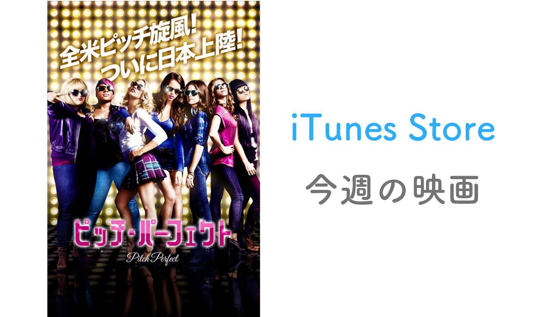 【レンタル100円】iTunes Store、「今週の映画」として「ピッチ・パーフェクト」をピックアップ