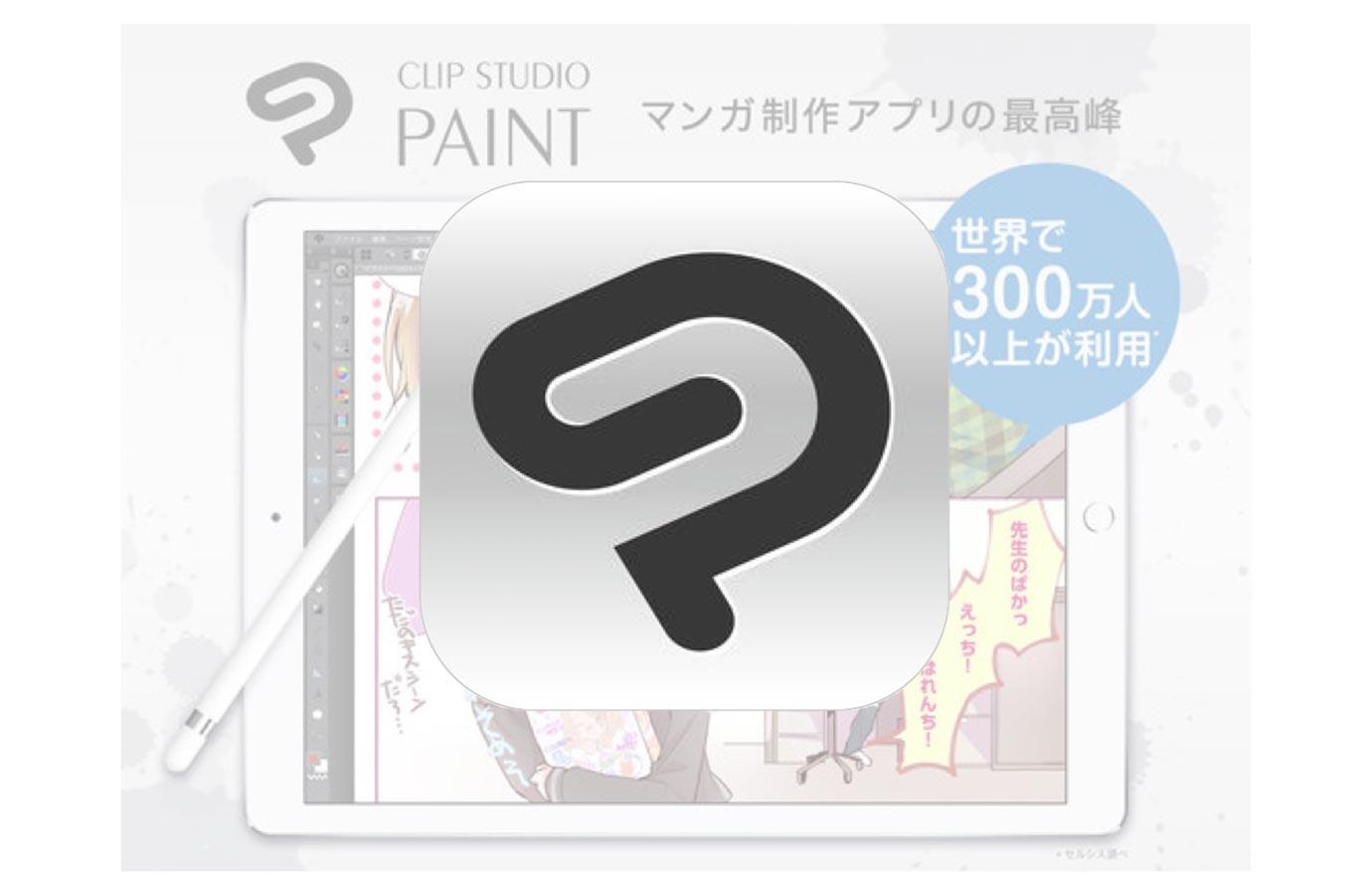 セシルス、iPad用イラスト・マンガ制作アプリ「CLIP STUDIO PAINT EX」リリース