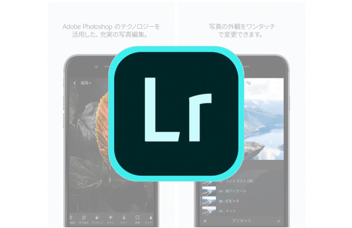 Adobe、iOSアプリ「Adobe Lightroom CC 3.0.1」リリース ― 縦向きモードの対応を修正など