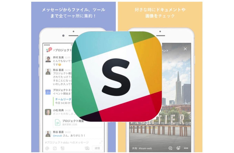 Slack、日本語版に対応したiOSアプリ「Slack 3.32.1」リリース
