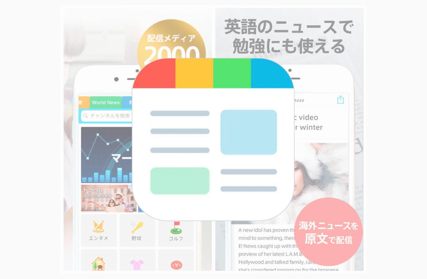 SmartNews、iOSアプリ「スマートニュース 5.0.9」リリース ― 主要なチャンネルのアイコン表示を改善など