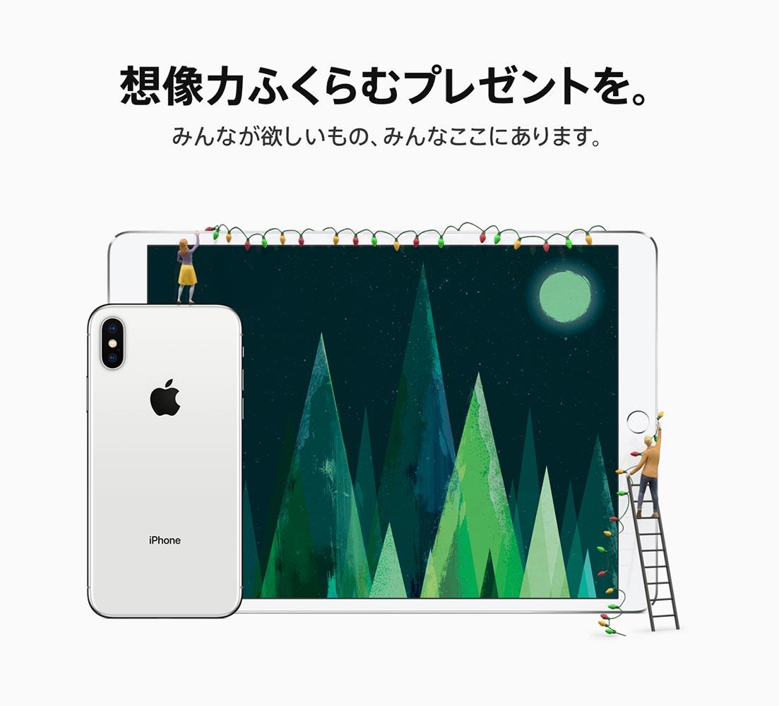 Apple公式サイト、クリスマスギフト特集「想像力ふくらむプレゼントを。」を公開
