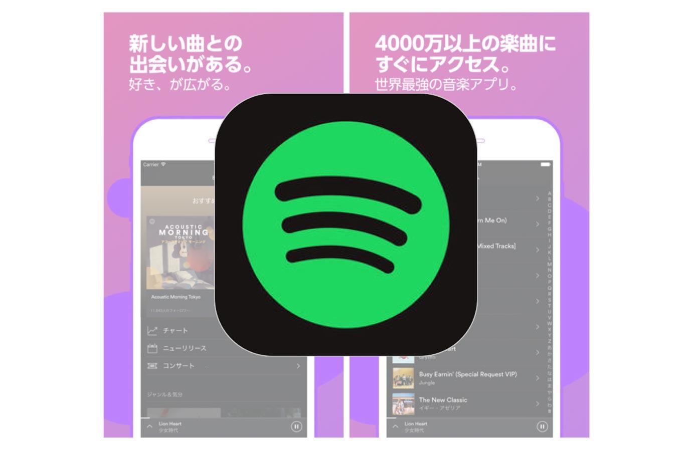 iOSアプリ「Spotify」がアップデートでiPhone Xのディスプレイサイズに対応