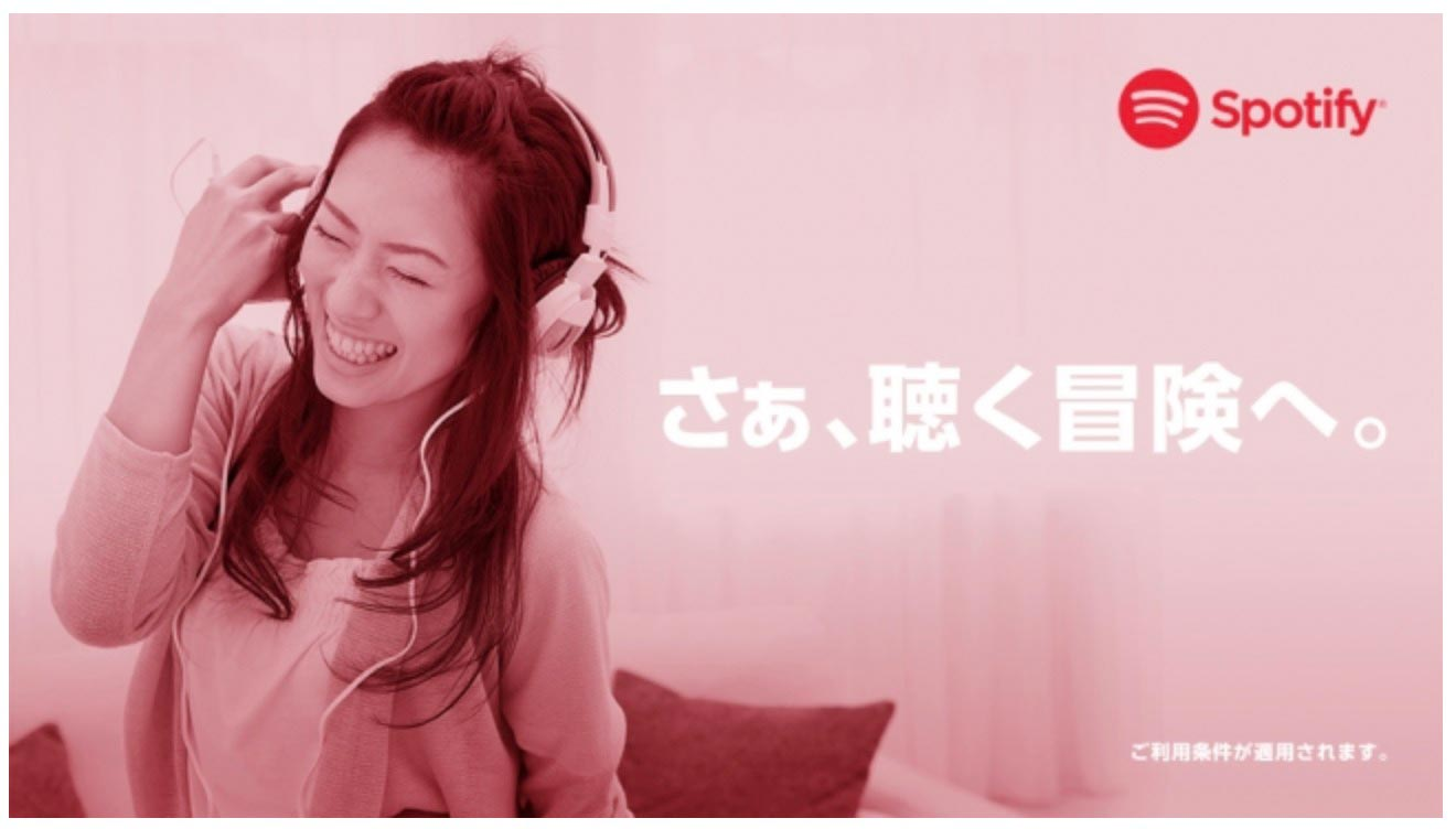 Spotify、月額980円の有料プランが月額100円で3ヶ月試せる1周年記念キャンペーンを実施中(12/31まで)