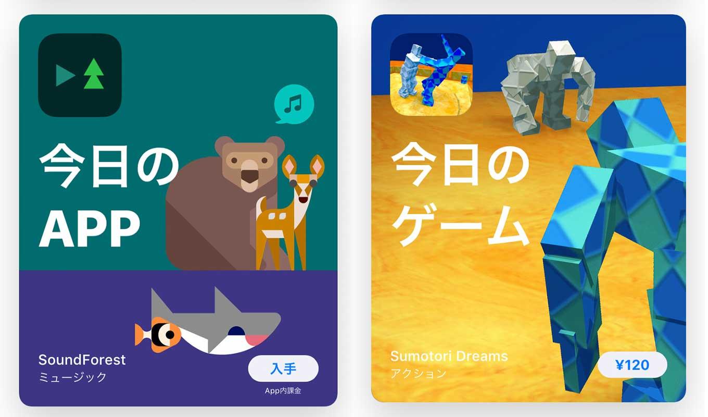 App Store、Todayタブの「今日のAPP」でiOSアプリ「SoundForest」をピックアップ(11/12)