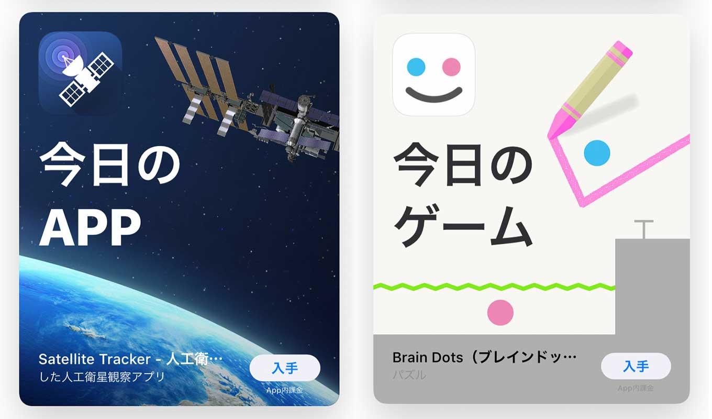 App Store、Todayタブの「今日のAPP」でiOSアプリ「Satellite Tracker」をピックアップ(11/14)