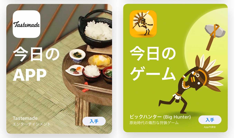 App Store、Todayタブの「今日のAPP」でiOSアプリ「Tastemade」をピックアップ(11/15)