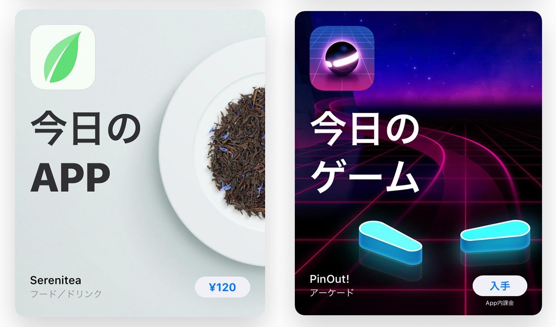 App Store、Todayタブの「今日のAPP」でiOSアプリ「Serenitea」をピックアップ(11/2)
