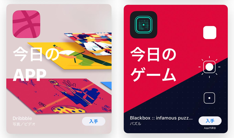 App Store、Todayタブの「今日のAPP」でiOSアプリ「Dribbble」をピックアップ(11/4)