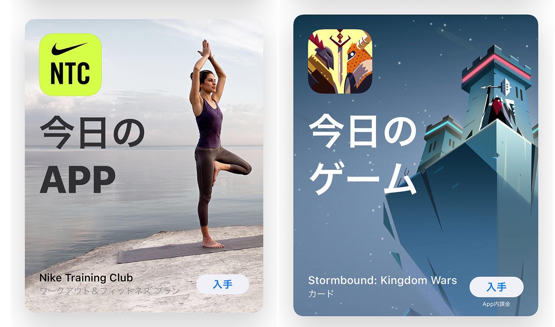 App Store、Todayタブの「今日のAPP」でiOSアプリ「Nike Training Club」をピックアップ(11/5)