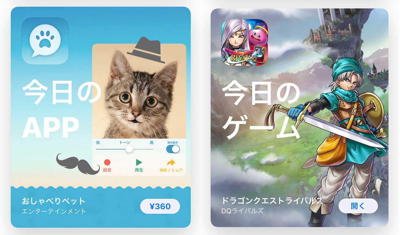 App Store、Todayタブの「今日のAPP」でiOSアプリ「おしゃべりペット」をピックアップ(11/8)