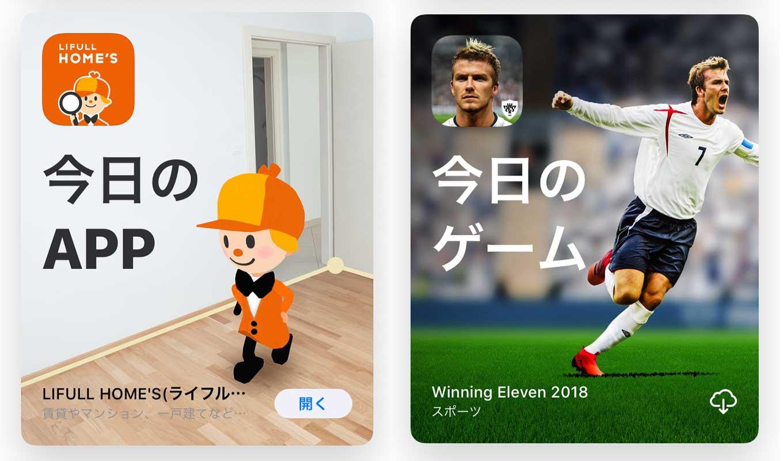 App Store、Todayタブの「今日のAPP」でiOSアプリ「LIFULL HOME'S」をピックアップ(11/9)