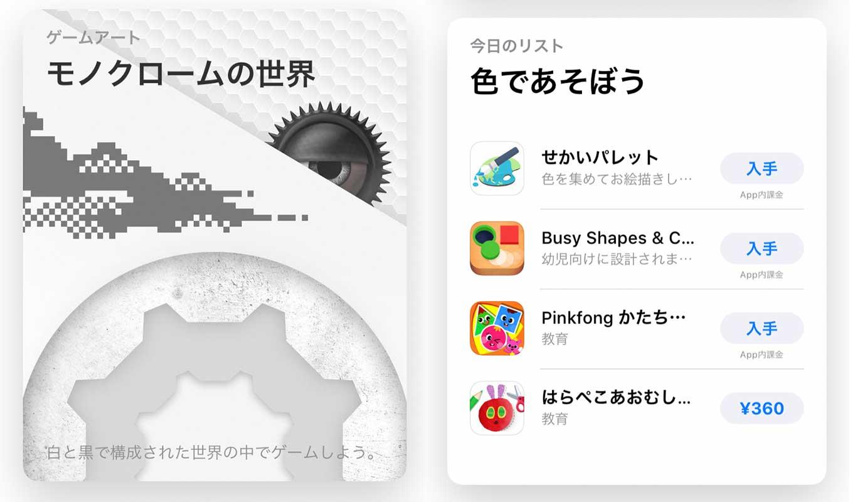 App Store、「Today」ストーリーの「今日のAPP」でiOSアプリ「BLACK – B&W Film Emulator」をピックアップ(11/16)