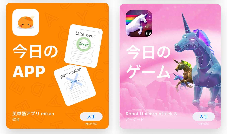 App Store、「Today」ストーリーの「今日のAPP」でiOSアプリ「英単語アプリ mikan」をピックアップ(11/17)