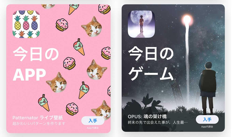 App Store、「Today」ストーリーの「今日のAPP」でiOSアプリ「Patternator ライブ壁紙」をピックアップ(11/18)