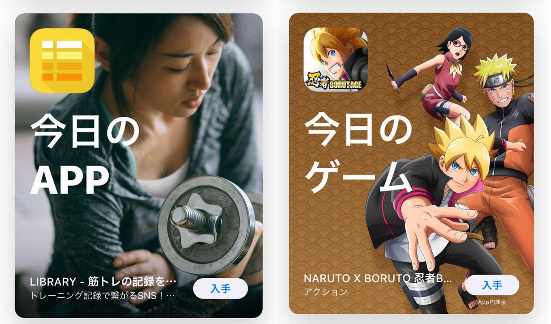 App Store、「Today」ストーリーの「今日のAPP」でiOSアプリ「LIBRARY」をピックアップ(11/19)