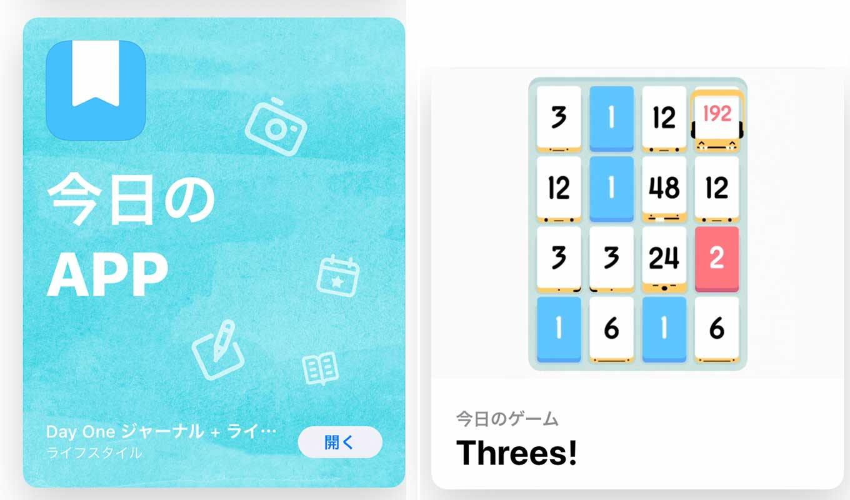 App Store、「Today」ストーリーの「今日のAPP」でiOSアプリ「Day One」をピックアップ(11/20)