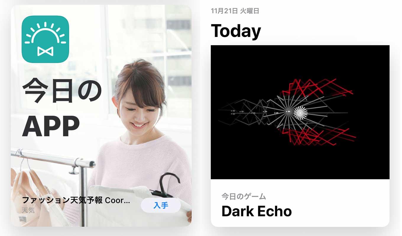 App Store、「Today」ストーリーの「今日のAPP」でiOSアプリ「ファッション天気予報 Coordiful」をピックアップ(11/21)