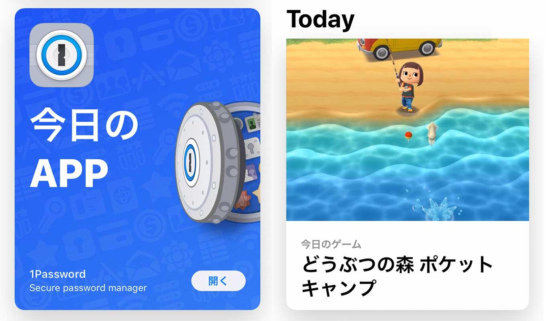 App Store、「Today」ストーリーの「今日のAPP」でiOSアプリ「1Password」をピックアップ(11/22)