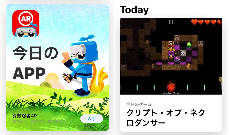 App Store、「Today」ストーリーの「今日のAPP」でiOSアプリ「算数忍者AR」をピックアップ(11/25)