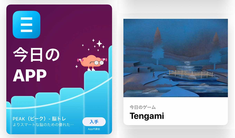 App Store、「Today」ストーリーの「今日のAPP」でiOSアプリ「PEAK(ピーク)」をピックアップ(11/27)