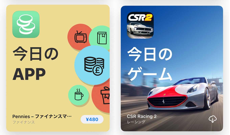 App Store、「Today」ストーリーの「今日のAPP」でiOSアプリ「Pennies – ファイナンスマネージャー」をピックアップ(11/28)