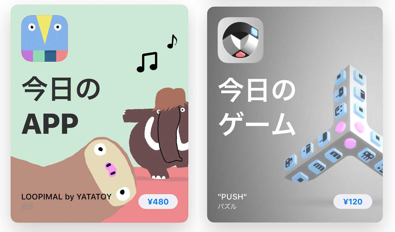 App Store、「Today」ストーリーの「今日のAPP」でiOSアプリ「LOOPIMAL」をピックアップ(11/29)