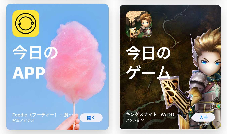 App Store、「Today」ストーリーの「今日のAPP」でiOSアプリ「Foodie」をピックアップ(11/30)