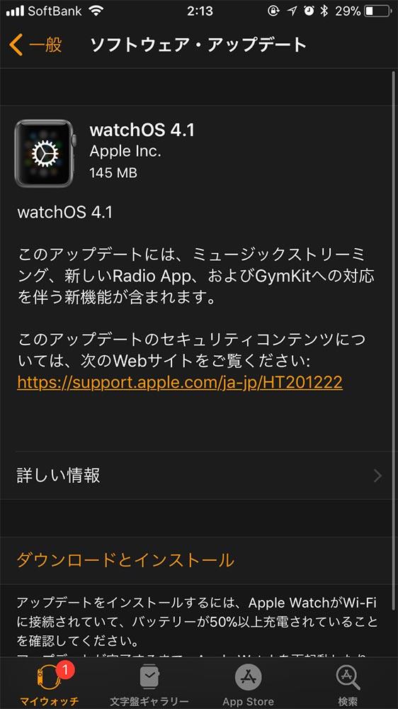 Apple、「watchOS 4.1」リリース ― Apple Watch Series 3でミュージックストリーミング機能などを追加