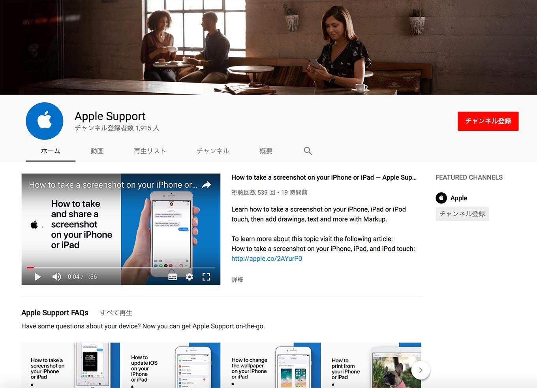 Apple、YouTubeに公式サポートチャンネルを開設