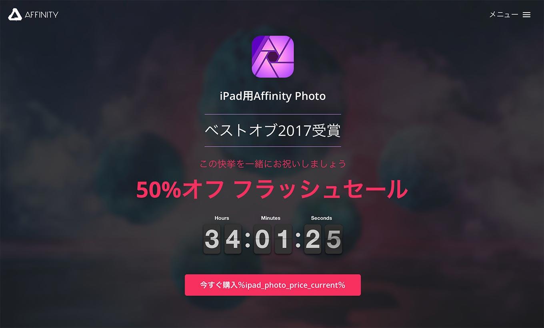 【50%オフ】iPad向け写真編集アプリ「Affinity Photo」が「今年のベストiPadアプリ」を受賞したことを記念してセール中