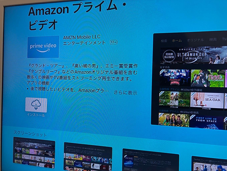 Amazon、日本でもApple TV向けに「Amazon プライム・ビデオ」アプリをリリース