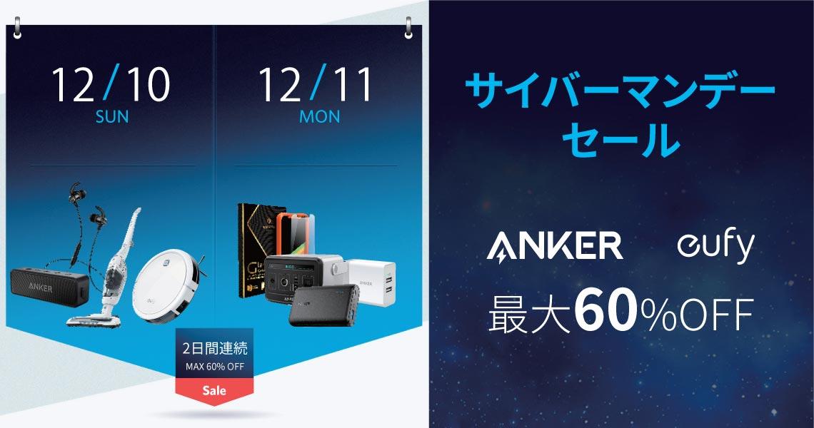 【サイバーマンデーセール】Ankerセール2日目はモバイルバッテリーやUSB急速充電器が対象に