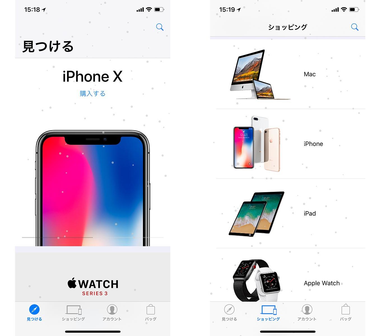 Apple Storeアプリの画面に雪を降らせるイースターエッグが発見される
