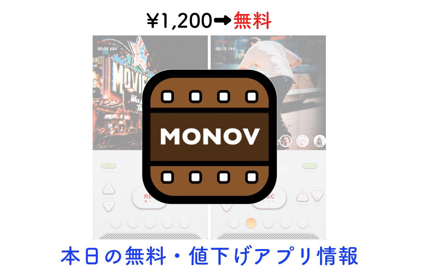 ¥1,200→無料、映画フィルムのようなビデオを撮影できる「MONOV」など【12/1】本日の無料・値下げアプリ情報