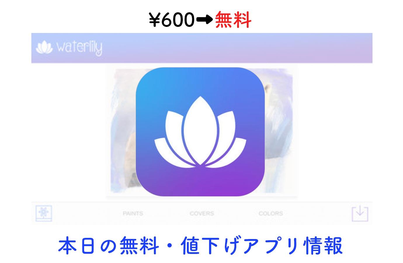 ¥600→無料、写真を水彩画風に変換できる「WaterLilly」など【12/2】本日の無料・値下げアプリ情報