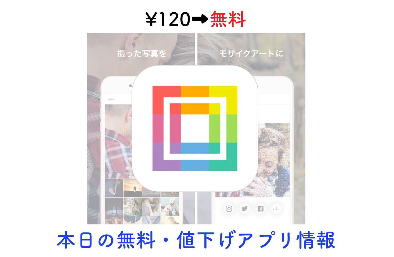 ¥120→無料、写真をモザイクアートに加工できる「PXL(ピクセル)」です【12/3】本日の無料・値下げアプリ情報