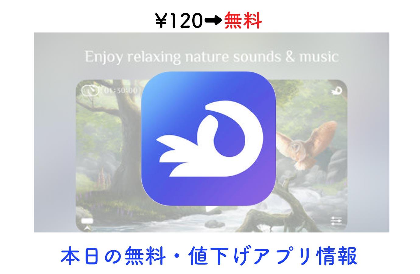 ¥120→無料、自然の水の音などリラックスできる環境音が収録された「Flowing」など【12/5】本日の無料・値下げアプリ情報