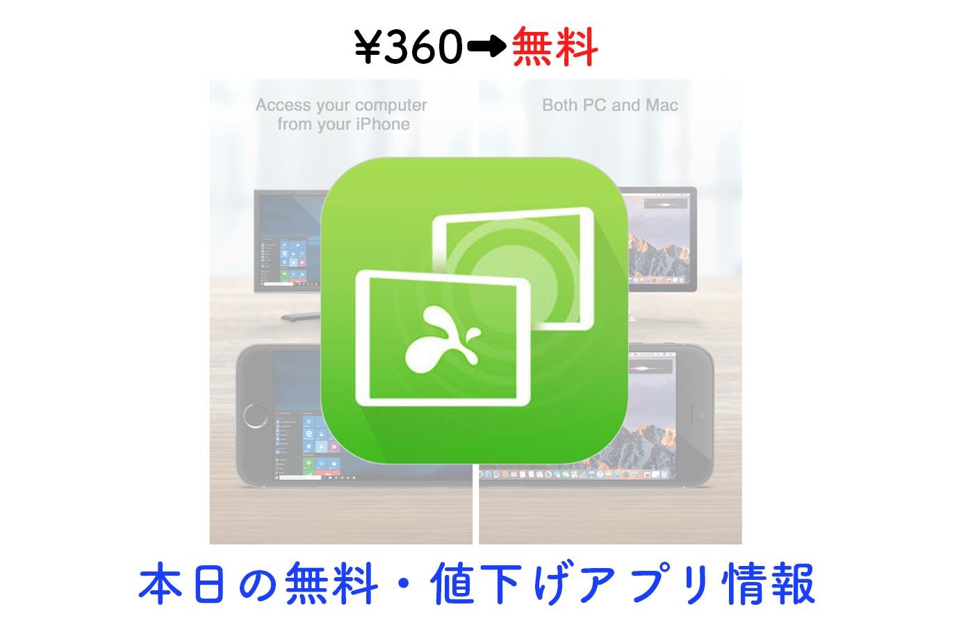 ¥360→無料、リモートデスクトップアプリ「Splashtop Personal」など【12/7】本日の無料・値下げアプリ情報