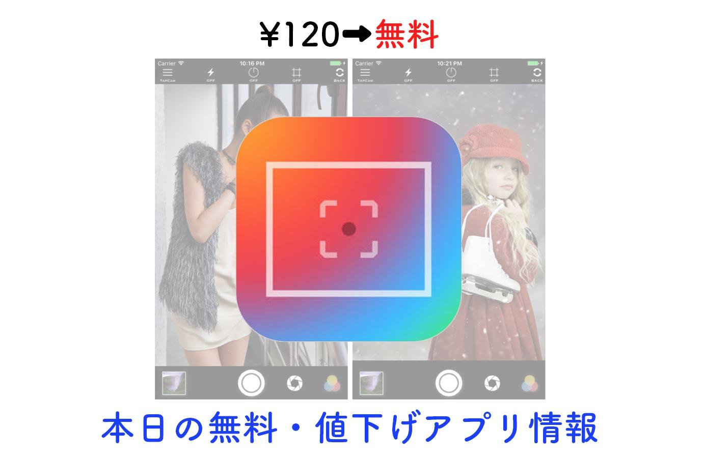 ¥120→無料、ピントが合った瞬間自動で撮影、手ブレしないカメラアプリ「TapCam Pro」など【12/8】本日の無料・値下げアプリ情報