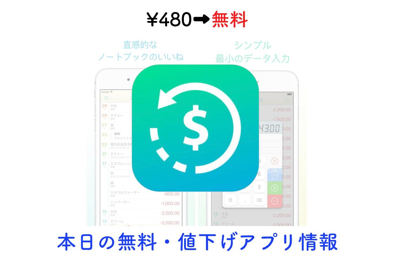 ¥480→無料、直感的に使える家計簿アプリ「Frugi」など【12/9】本日の無料・値下げアプリ情報