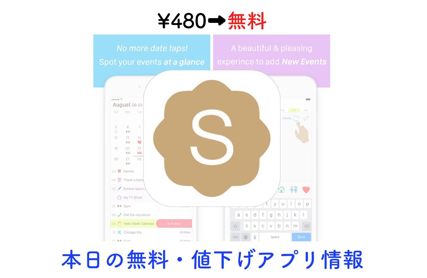 ¥480→無料、アイコン表示がわかりやすいカレンダー「Sleek Calendar」など【12/11】本日の無料・値下げアプリ情報