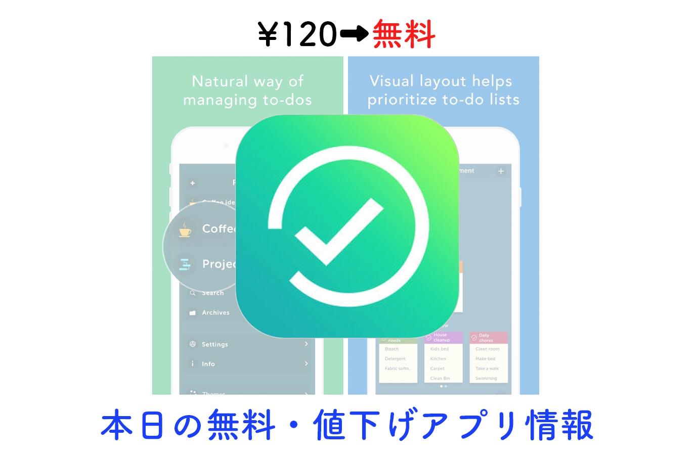 ¥120→無料、付箋のようなデザインで見やすいTodoリスト「Orderly」など【12/12】本日の無料・値下げアプリ情報
